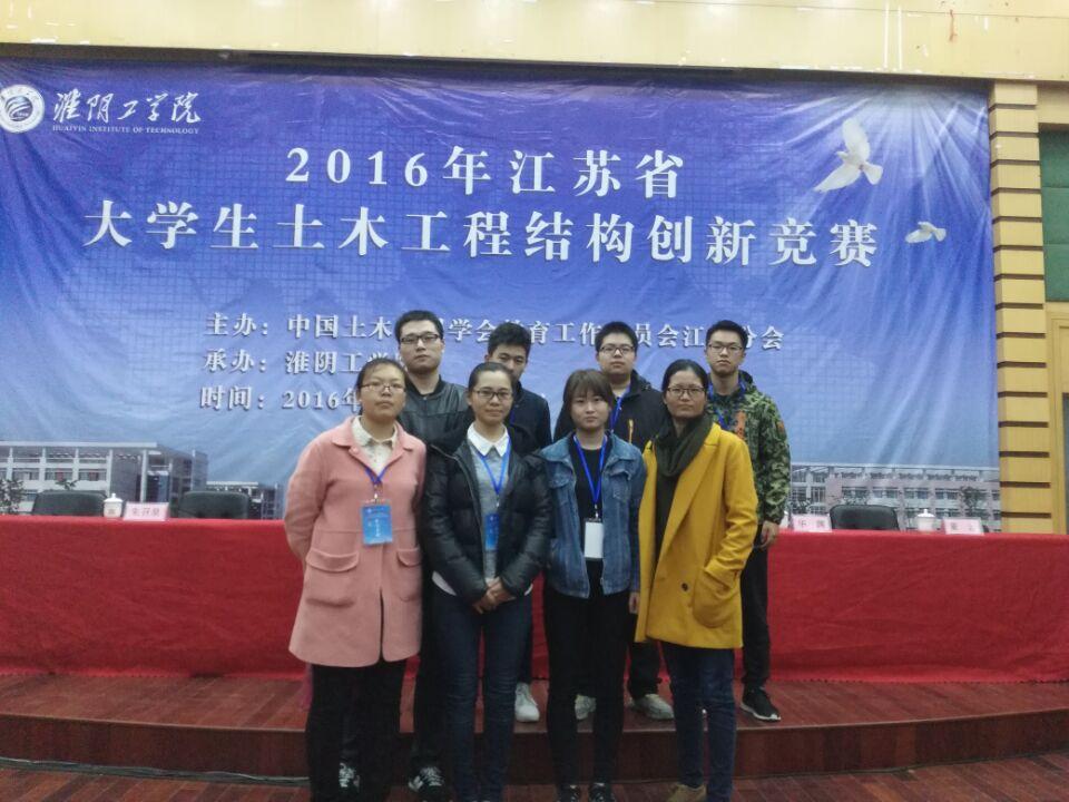 我院学子在2016年江苏省土木工程结构创新竞赛中荣获