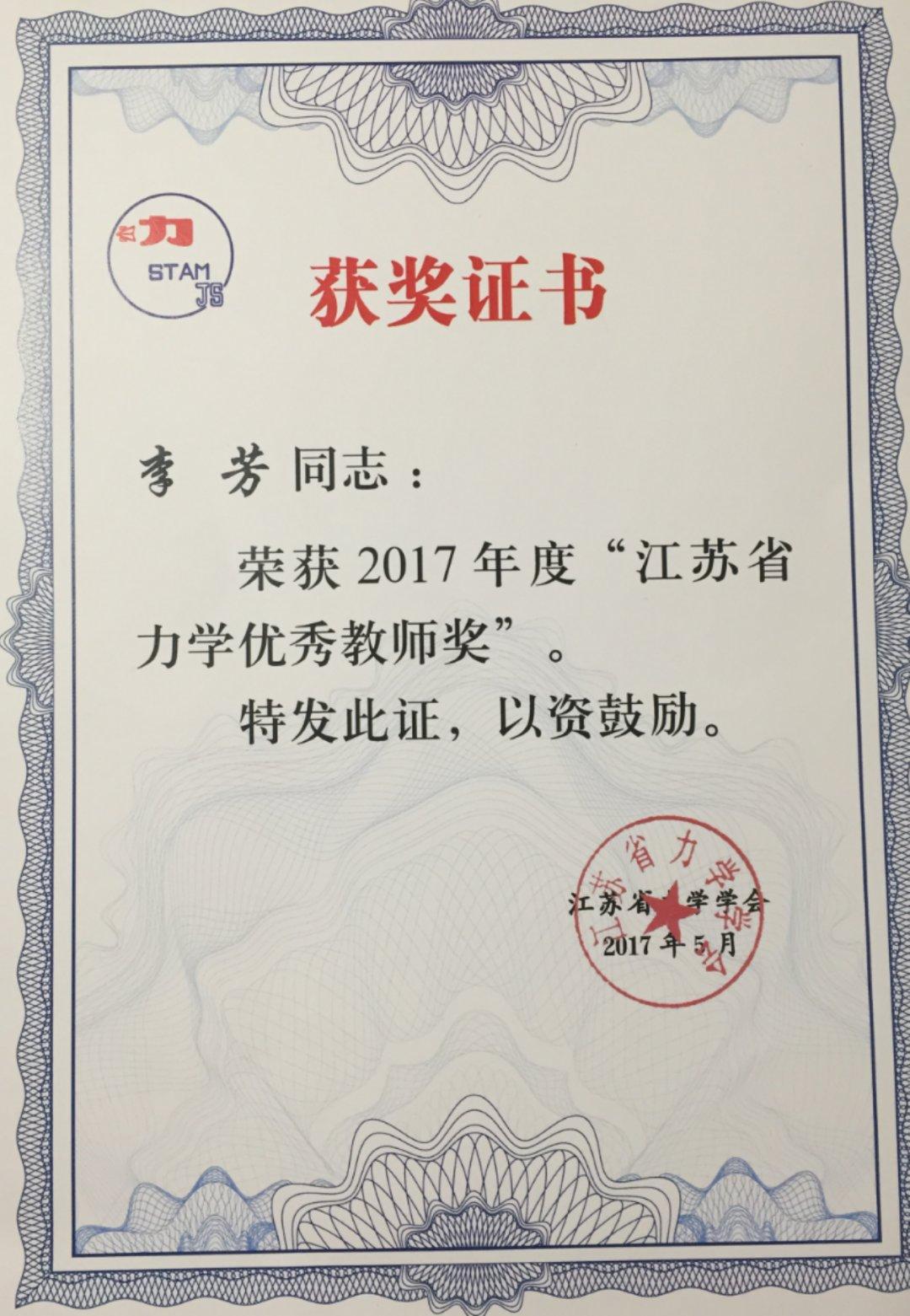 """李芳老师荣获2017中国力学学会""""江苏省力学优秀教师奖"""""""