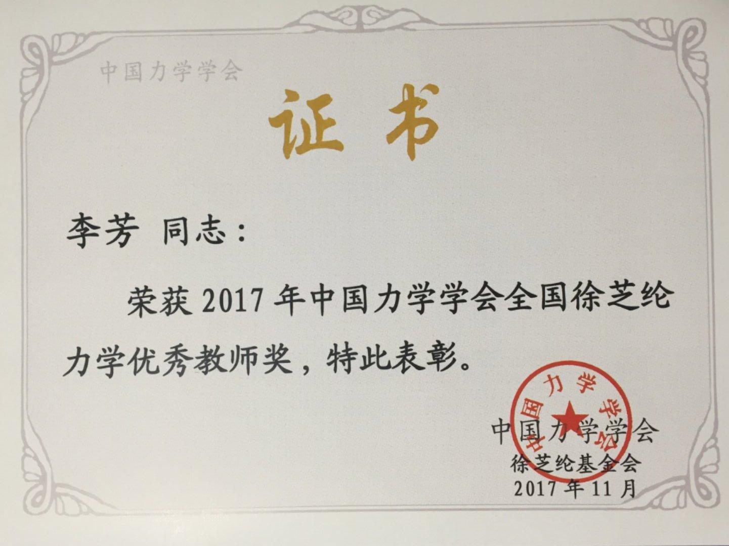 """李芳老师荣获2017中国力学学会""""徐芝纶力学优秀教师奖"""""""