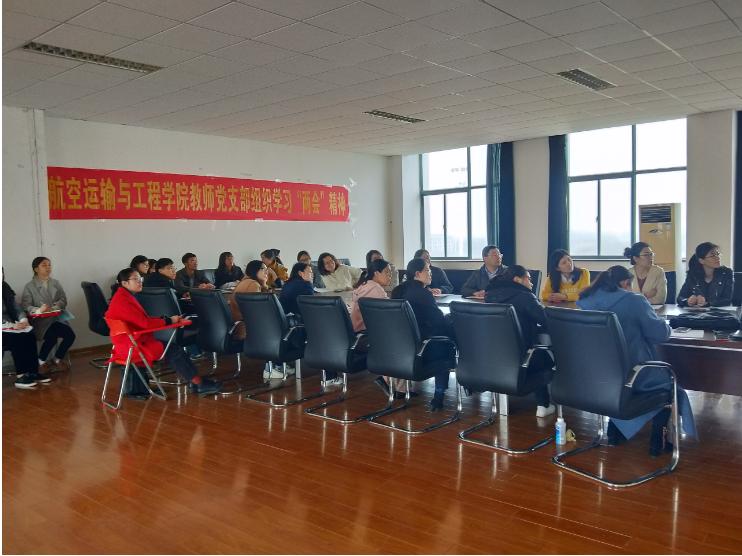 """航空运输与工程学院教师党支部组织学习 2019年全国""""两会""""精神"""